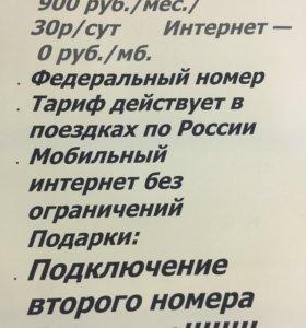 Без ограничения по России
