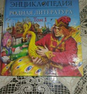 Книга первая школьная энциклопедия том 1