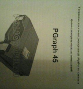 Оборудование для изготовления печатей и штампов.
