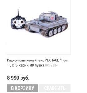 Радиоуправляемый танк Tiger 1:16