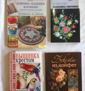 Книги по рукоделию