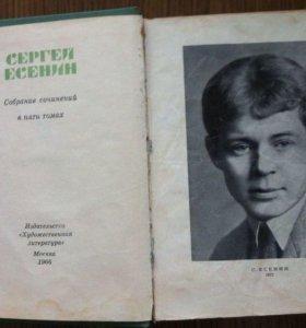 Сергей Есенин. 1966 г.