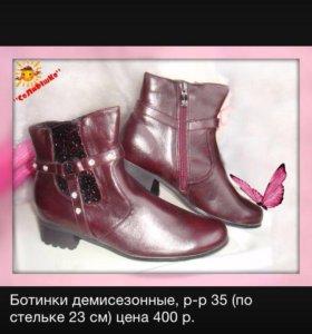 Ботинки новые р-р 35