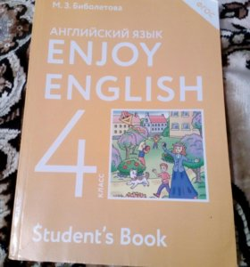 Учебник по английскому за 4 класс