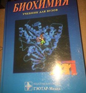 Биохимия, учебник для медицинских ВУЗов