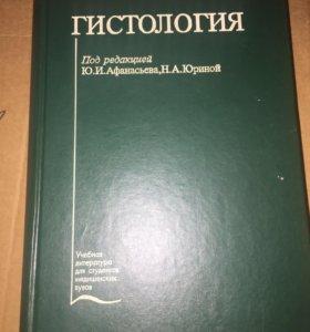 Гистология, учебник для ВУЗов