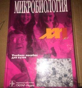 Микробиология, учебник для ВУЗов