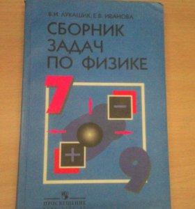 Задачник по физике Лукашик