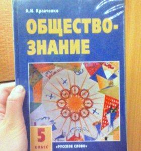 Обществознание 5 класс
