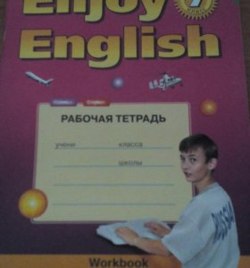 Enjoy English 7 класс М.З.Биболетова