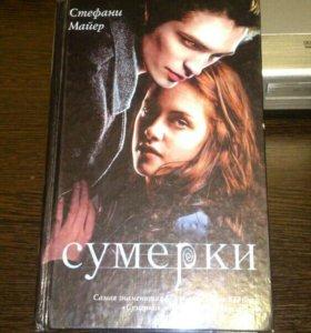 Сага о вампирах 4 книги