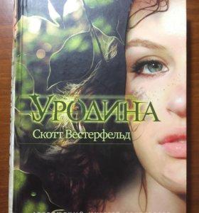 """Книга Скотта Вестерфельда """"Уродина"""""""