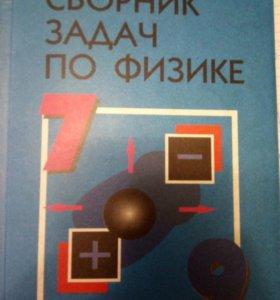 Физика. Лукашик Иванова