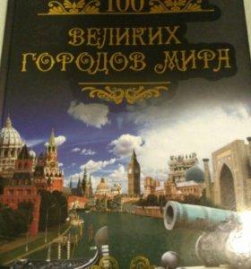 Книга новая.