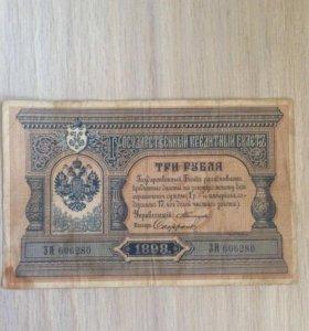 Купюра 3 рубля