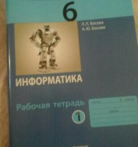Тетрадь по информатике 6 класс