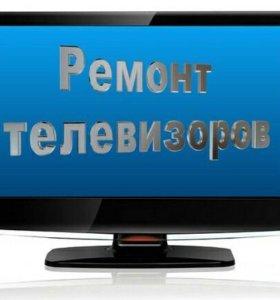 Ремонт жк, лед, плазма телевизоров