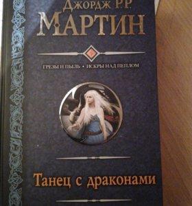 """Книга Джорджа Мартина """"Танец с Драконами"""""""