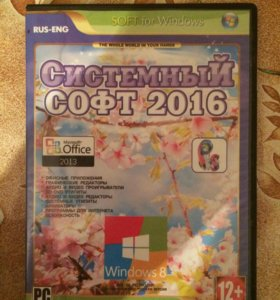 Windows 8.1 диск царапин