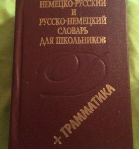 Русско-немецкий/немецко-русский словарь