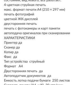 МФУ Принтер/сканер/копир/факс