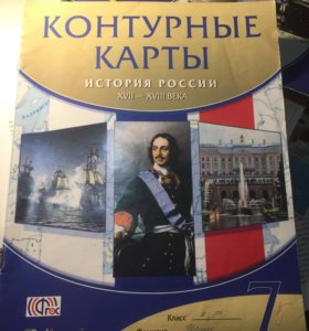 Контурные карты и атлас история России 7 класс