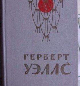 Герберт Джордж Уэллс