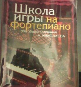 Книга школа игры