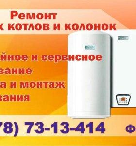 Ремонт и монтаж газовых колонок и котлов