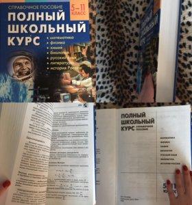 Книга( полный шк.курс с 5-11кл)
