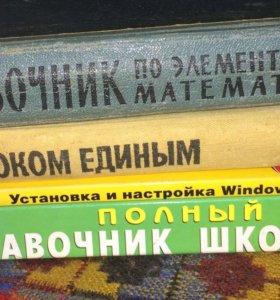 Книги по математике, физике, информатике