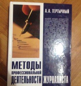 Книга по журналистике, Тертычный