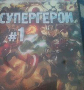 супергерои 1 часть