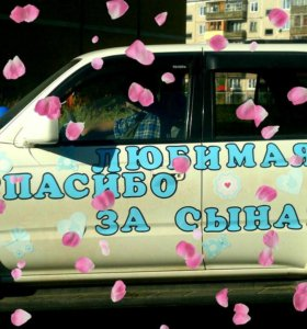 Магнитные наклейки на машину.