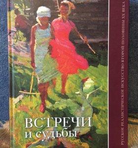 Книга альбом Встречи и судьбы