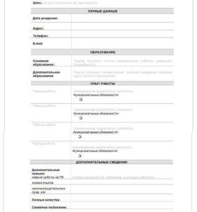 Составление и редактирование резюме