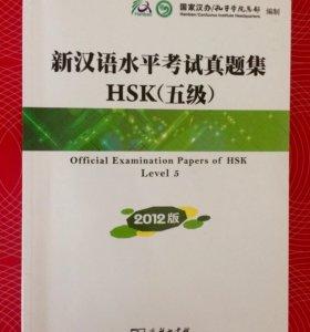 Новый учебник с тестами по китайскому языку, HSK 5