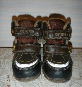 Ботинки Котофей 22
