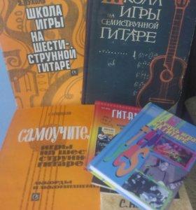 Книги-школа игры на гитаре(разные)