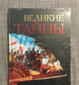 Книга Великие тайны прошлого, новая!