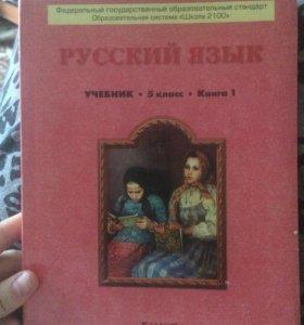 Русский язык 5 класс. Книга 1