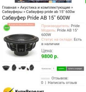 Pride ab 15