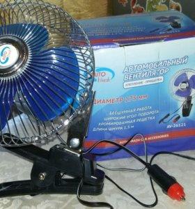 Продам автомобильный вентилятов
