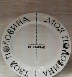 Тарелка подарочная