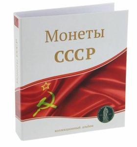 """Альбом для монет """"Монеты СССР"""""""
