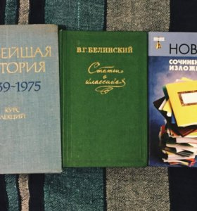 Книги.