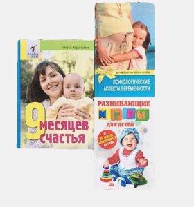 Книги для мамы