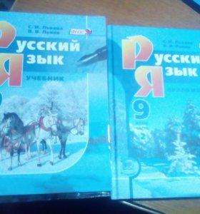 Продам учебник русского