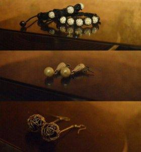 Браслеты и сережки