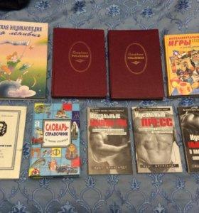 Книги (9 штук)
